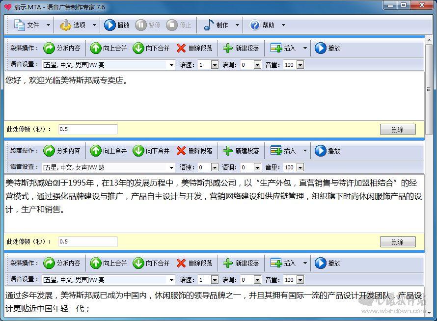 六款好用的文字转语音软件推荐(第1图) - 心愿下载