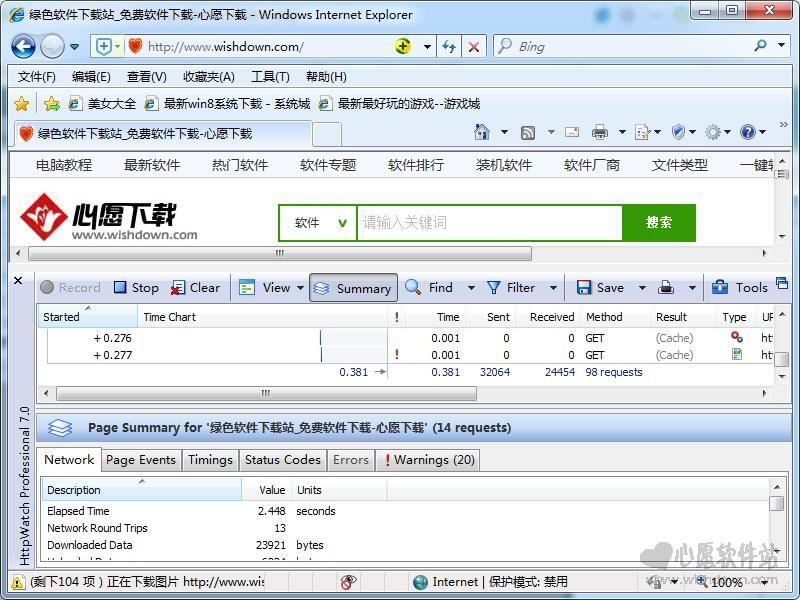 HttpWatch中文破解版 v11.1.32.0【网页抓包工具】