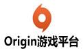 Origin游戏平台 v10.5.26.8488 官方正式版