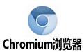 Chromium浏览器 v70.0.3535.0 方版