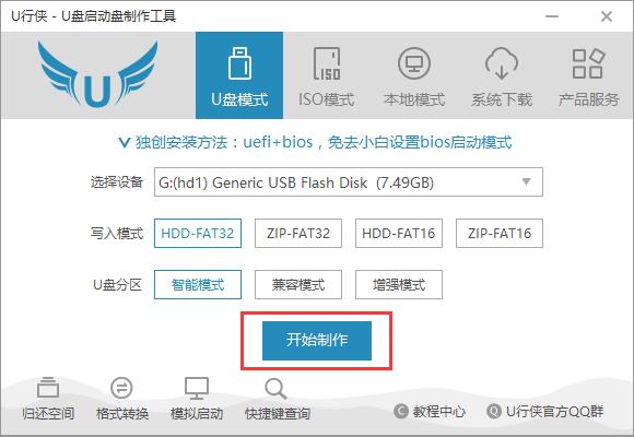 U行侠启动盘制作软件 V2.7官方版