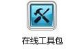 在线工具包 v1.4最新版