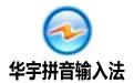 �A宇拼音�入法 v6.9.1.183 官方版