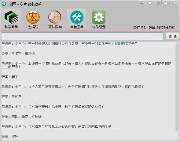剑网三多功能小助手 v1.1.8.64免费版