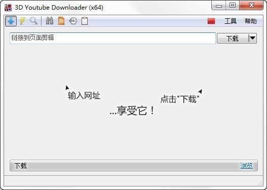 3D Youtube Downloader v1.16免费版