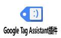 Google Tag Assistant插件 v1.0.0官方版