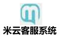 米云客服系统 v1.1.5.3 官方版