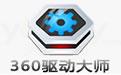 360驱动大师 v2.0.0.1420 官方版