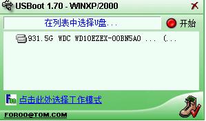 usboot(u盘启动盘制作工具) 1.70绿色版