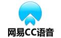 网易CC语音电脑版 v3.20.16 官方版