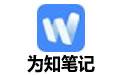 为知笔记 v4.10.1 官方版