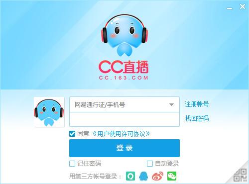网易CC直播(团队语音软件) v3.20.16最新版