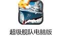 超级舰队电脑版 v3.3 最新版