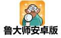 鲁大师去广告安装版 v5.15.17.1080 去广告绿色版