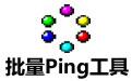 PingInfoView(批量Ping工具) 1.80绿色中文版