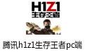 騰訊h1z1生存王者pc端