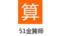 51金算师 v2.1.0.36官方版
