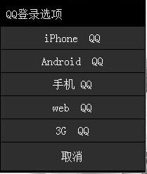 小暮色永久QQ在线登陆器 v6.0绿色版