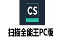 扫描全能王PC版 V5.3.0.20171129