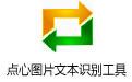 点心图片文本识别工具 v1.2绿色版