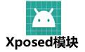 Xposed模块 v1.9.0 破解签名校验