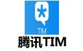 腾讯TIM 2.2.5 官方版
