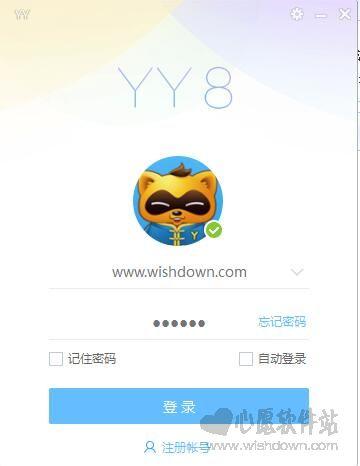 YY语音v8.1 去广告多开版_wishdown.com