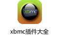 xbmc插件大全 最新官方版