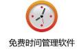 免费时间管理软件(效能时间管理) v5.50.540官方版