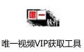 唯一视频VIP获取工具 4.3.5官方版