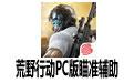 荒野行动PC版瞄准辅助 最新版