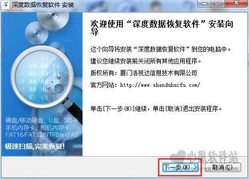 深度数据恢复软件v6.4.3 官方版_wishdown.com