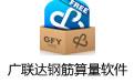 广联达钢筋算量软件 最新版