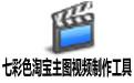 七彩色淘宝主图视频制作工具 v8.1
