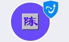 智能陈桥五笔 5.8 纯净版