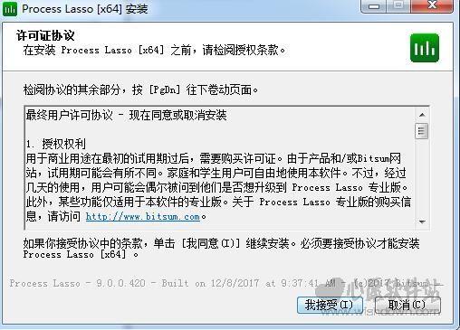 Process Lasso Pro(进程优化软件)v9.0.478最新版_wishdown.com