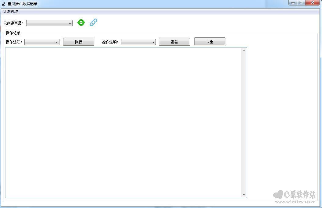 宝贝推广数据记录软件(对销售进行数据分析) V1.0 最新版