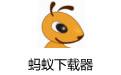 蚂蚁下载器 v1.7.2.48121免费版