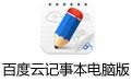 百度云记事本电脑版 v2.1.5 官方版