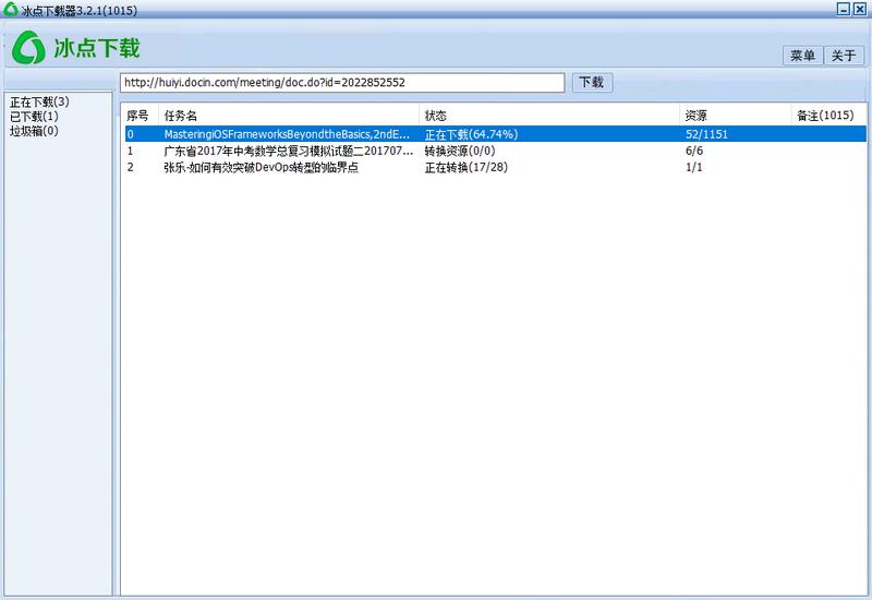 冰点文库下载器 v3.2.5 去广告绿色版