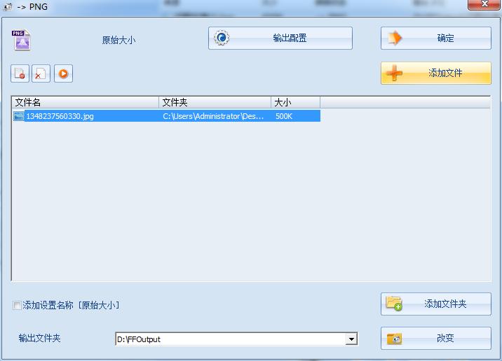 格式工厂官方下载v4.4.0.0 官方免费版_wishdown.com
