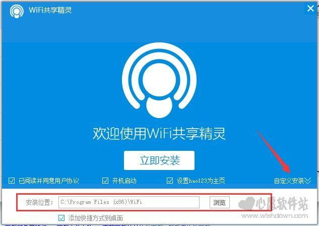 WIFI共享精灵电脑版5.0.0.2 官方版_wishdown.com
