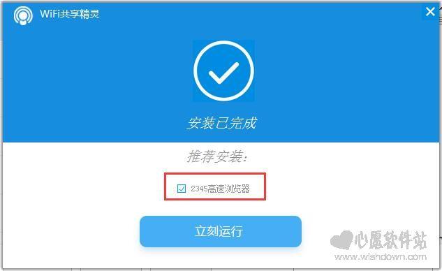 WIFI共享精�`��X版5.0.0.2 官方版_www.xfawco.com.cn