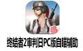 终结者2审判日PC版人物透视免费辅助 最新版