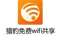 猎豹免费wifi共享 v2018.1.6.1413官方版