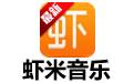 虾米音乐 V3.1.3 官方版
