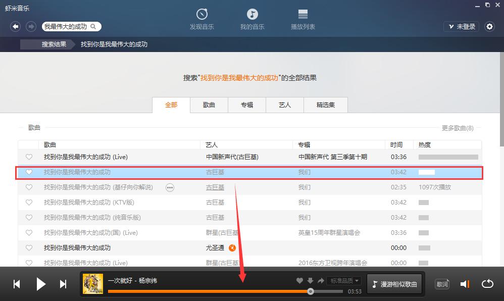 虾米音乐 V3.1.0