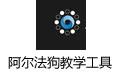 阿尔法?#26041;?#23398;工具 中文版