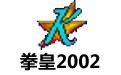 拳皇2002 简体中文版