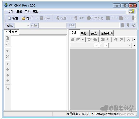 WinCHM(html制作软件) v5.25中文版